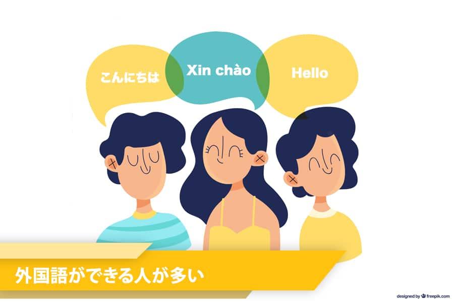 理由その3:外国語ができる人が多い