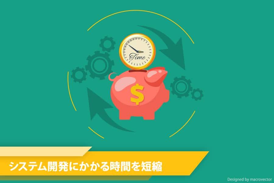 第三:システム開発にかかる時間が短縮