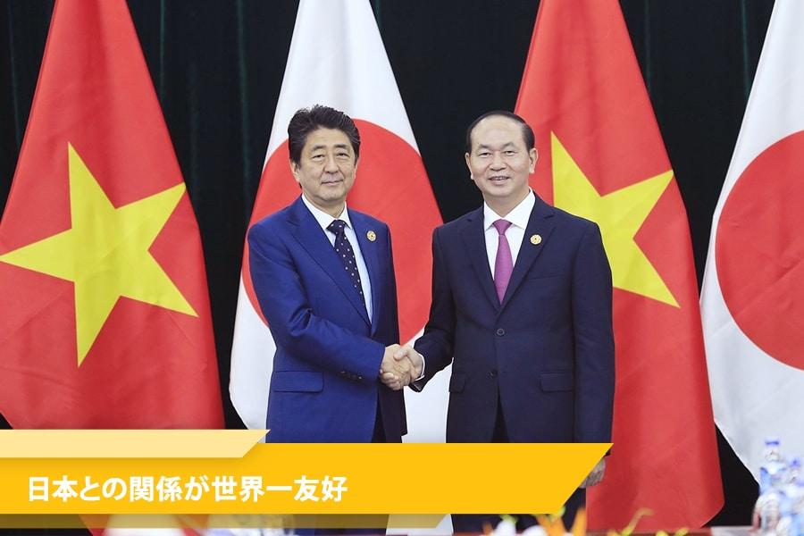 ベトナムオフショア開発:日本との関係が世界一友好