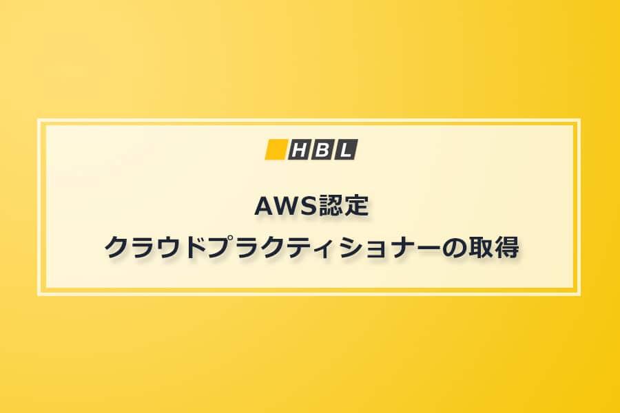 AWS認定クラウドプラクティショナーの取得