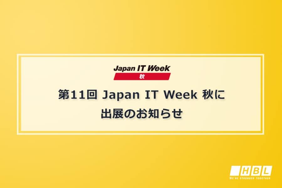 【第11回 Japan IT Week 秋 】 に出展