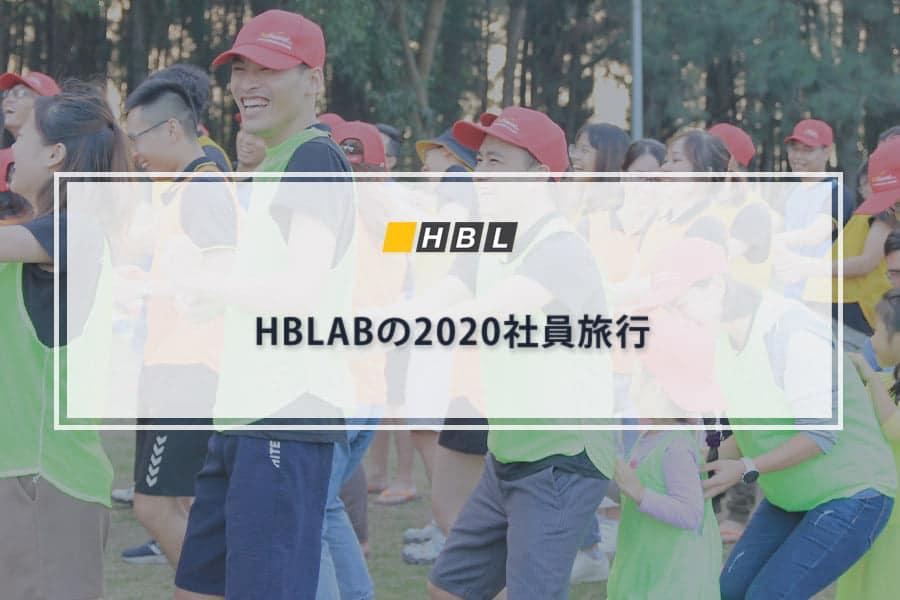 2020年 HBLABの 社員旅行
